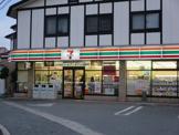 セブンイレブン 貴崎3丁目店