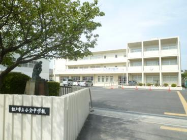 小金中学校の画像1