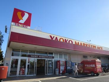 (株)ヤオコー おゆみ野店の画像1