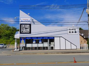 眼鏡市場 東登美ヶ丘店の画像2