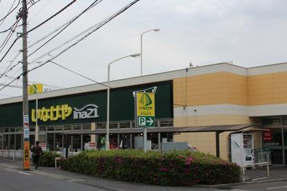 いなげや ina21 松戸新田店の画像1