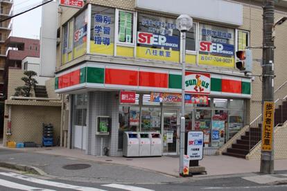 サンクス 八柱駅北口店の画像1