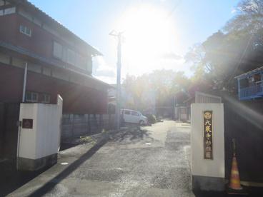 大巌寺幼稚園の画像1