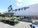 ケーヨーデイツー鎌取店