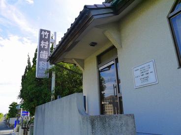 竹村歯科医院の画像1