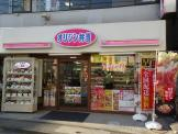 オリジン弁当「菊名店」
