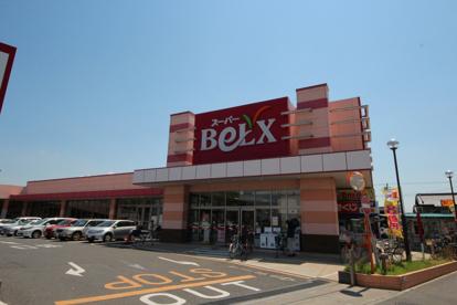 ベルクス五香店の画像1