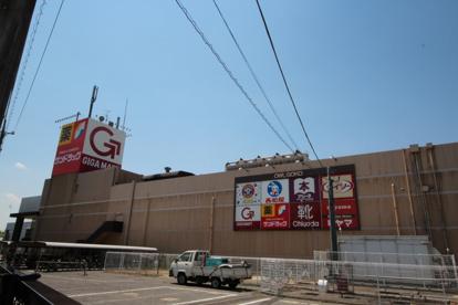 ギガマート五香店の画像1