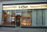 天丼てんや 新横浜店