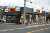 吉野家 16号線西谷店