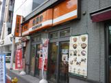 吉野家 横浜ウインズ野毛店