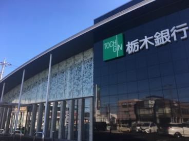 栃木銀行 宇都宮北店の画像1