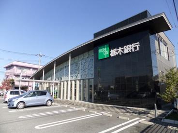 栃木銀行 宇都宮北店の画像2