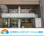 辻外科リハビリテーション病院