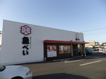 魚べい 平松本町店の画像1