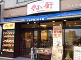 やよい軒新宿百人町店
