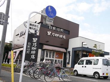 星乃珈琲店 五香店の画像1