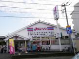 ジェーソン松戸五香店