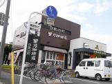 星乃珈琲店 五香店