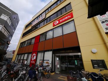 千葉銀行 五香支店の画像1