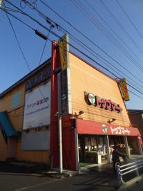 トップマート末広店の画像1