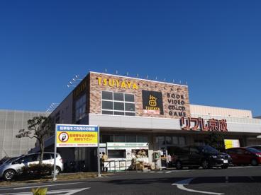 TSUTAYA千葉寺店の画像1