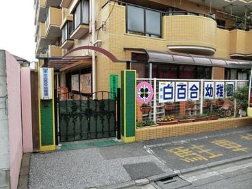 東京白百合幼稚園の画像1