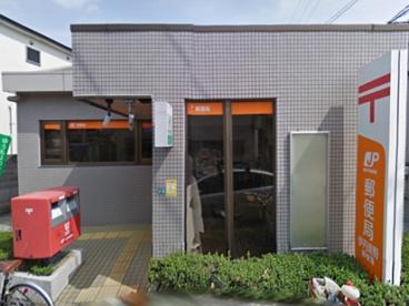 伊丹南野郵便局の画像1