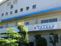 兵庫県立伊丹北高校の画像1