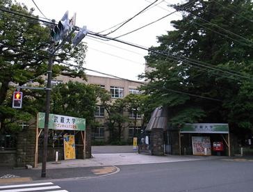 武蔵大学の画像1