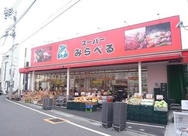 スーパーみらべる江古田店の画像1