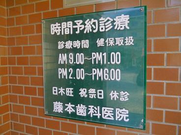 藤本歯科医院の画像3