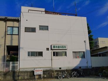 藤本歯科医院の画像4