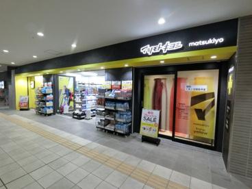 薬 マツモトキヨシ 千葉中央ミーオ2店の画像1