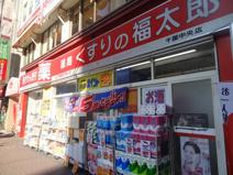 くすりの福太郎千葉中央店