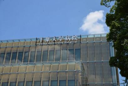 千葉大学医学部附属病院の画像1