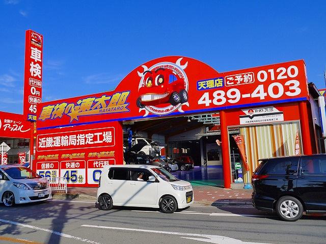 車検の速太郎 奈良天理店の画像