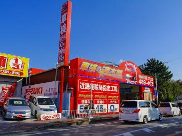 車検の速太郎 奈良天理店の画像4