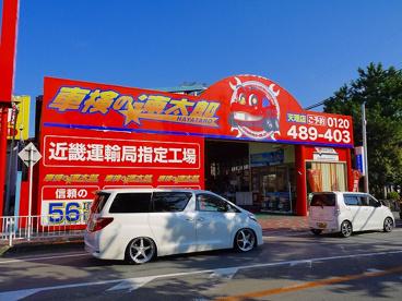 車検の速太郎 奈良天理店の画像5