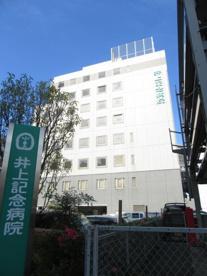井上記念病院の画像1