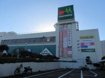 マルエツ 稲毛店