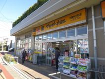 ドラッグストア マツモトキヨシ 千葉弁天町店