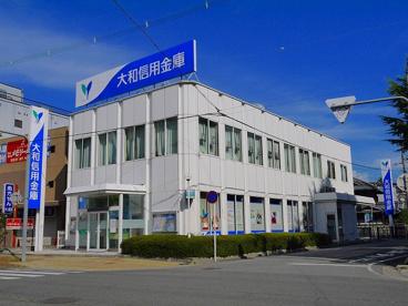 大和信用金庫 天理支店の画像4