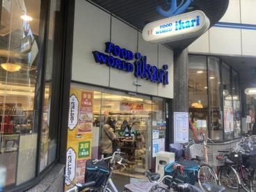 いかりスーパー塚口店の画像1