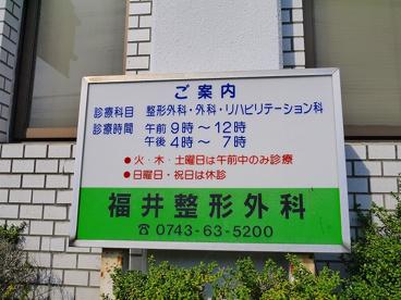 福井整形外科の画像4