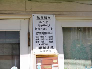田原鍼灸院の画像5