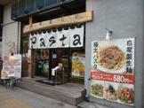 フジスパ「横浜桜木町店」