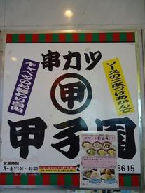 串かつ甲子園「横浜きた西口店」の画像1