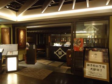 権之助「横浜モアーズ店」の画像1