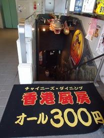 香港厨房「横浜きた西口店」の画像1